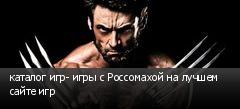 каталог игр- игры с Россомахой на лучшем сайте игр