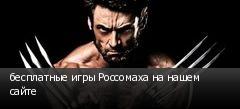 бесплатные игры Россомаха на нашем сайте