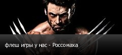 флеш игры у нас - Россомаха