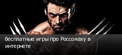 бесплатные игры про Россомаху в интернете