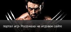 портал игр- Россомаха на игровом сайте
