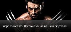 игровой сайт- Россомаха на нашем портале