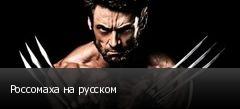 Россомаха на русском