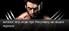 каталог игр- игры про Россомаху на нашем портале