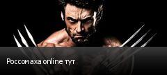 ��������� online ���