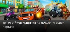 топ игр- Чудо машинки на лучшем игровом портале