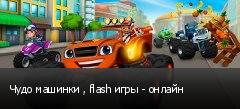 Чудо машинки , flash игры - онлайн