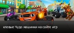 клевые Чудо машинки на сайте игр