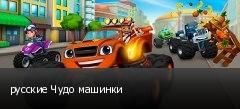 русские Чудо машинки