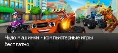 Чудо машинки - компьютерные игры бесплатно