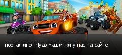 портал игр- Чудо машинки у нас на сайте