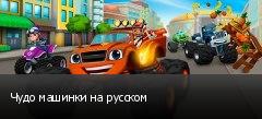 Чудо машинки на русском
