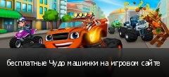 бесплатные Чудо машинки на игровом сайте