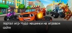 портал игр- Чудо машинки на игровом сайте