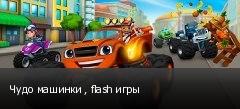 Чудо машинки , flash игры