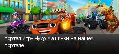 портал игр- Чудо машинки на нашем портале