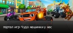 портал игр- Чудо машинки у нас
