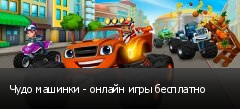 Чудо машинки - онлайн игры бесплатно