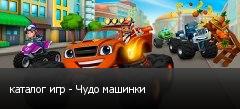 каталог игр - Чудо машинки
