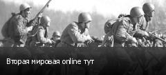 Вторая мировая online тут