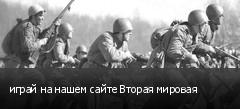 играй на нашем сайте Вторая мировая