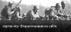 портал игр- Вторая мировая на сайте