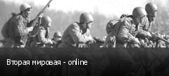 Вторая мировая - online