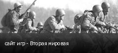 сайт игр - Вторая мировая