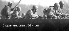 Вторая мировая , 3d игры