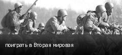 поиграть в Вторая мировая