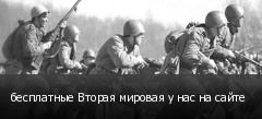 бесплатные Вторая мировая у нас на сайте