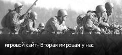 игровой сайт- Вторая мировая у нас