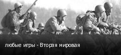 любые игры - Вторая мировая