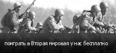 поиграть в Вторая мировая у нас бесплатно