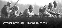 каталог всех игр - Вторая мировая