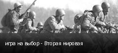 игра на выбор - Вторая мировая