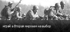 играй в Вторая мировая на выбор