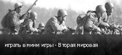 играть в мини игры - Вторая мировая