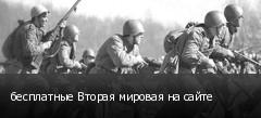 бесплатные Вторая мировая на сайте