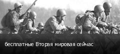бесплатные Вторая мировая сейчас