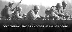 бесплатные Вторая мировая на нашем сайте