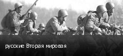 русские Вторая мировая