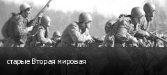 старые Вторая мировая