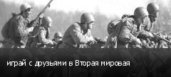 играй с друзьями в Вторая мировая