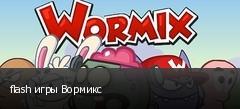 flash игры Вормикс