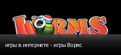 игры в интернете - игры Вормс