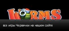 все игры Червячки на нашем сайте