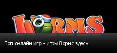 Топ онлайн игр - игры Вормс здесь