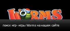 поиск игр- игры Worms на нашем сайте