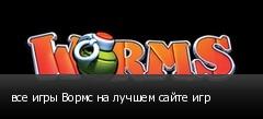 все игры Вормс на лучшем сайте игр